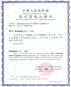 Регистрация продукции - Китай