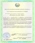 Регистрация продукции - Узбекистан