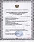 Регистрация продукции - Россия