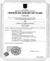 Регистрация продукции - Украина